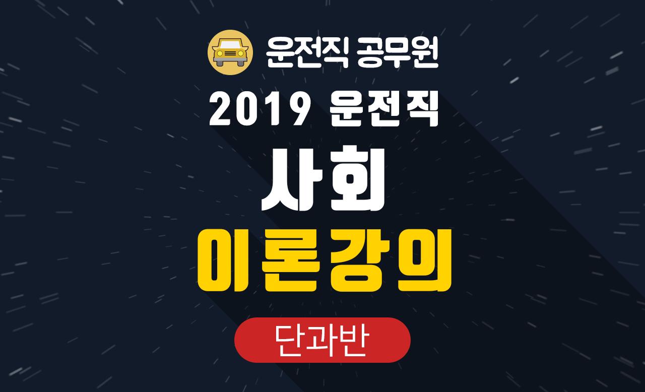 2020 운전직 사회 이론강의 (김대근 교수님)