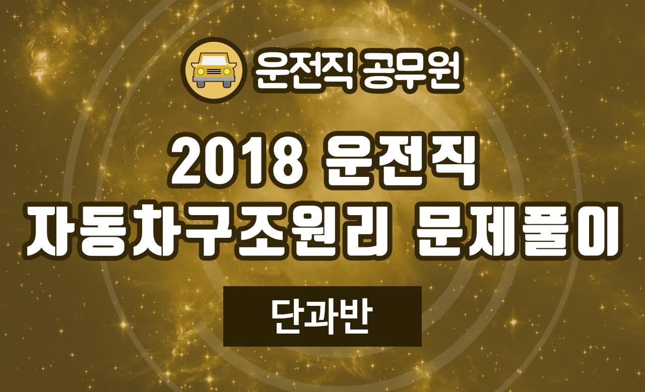 2018 운전직 자동차구조원리 문제풀이 (이윤승 교수님)