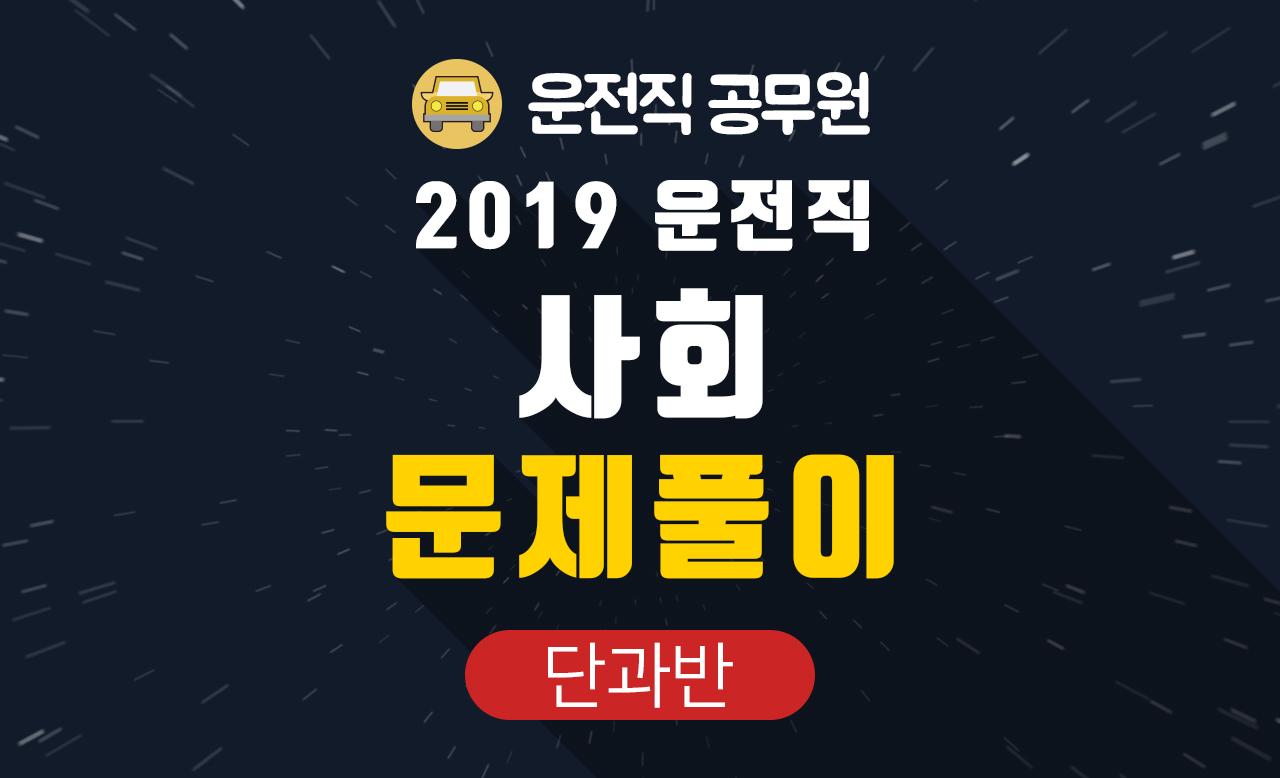 2020 운전직 사회 문제풀이 (김대근 교수님)