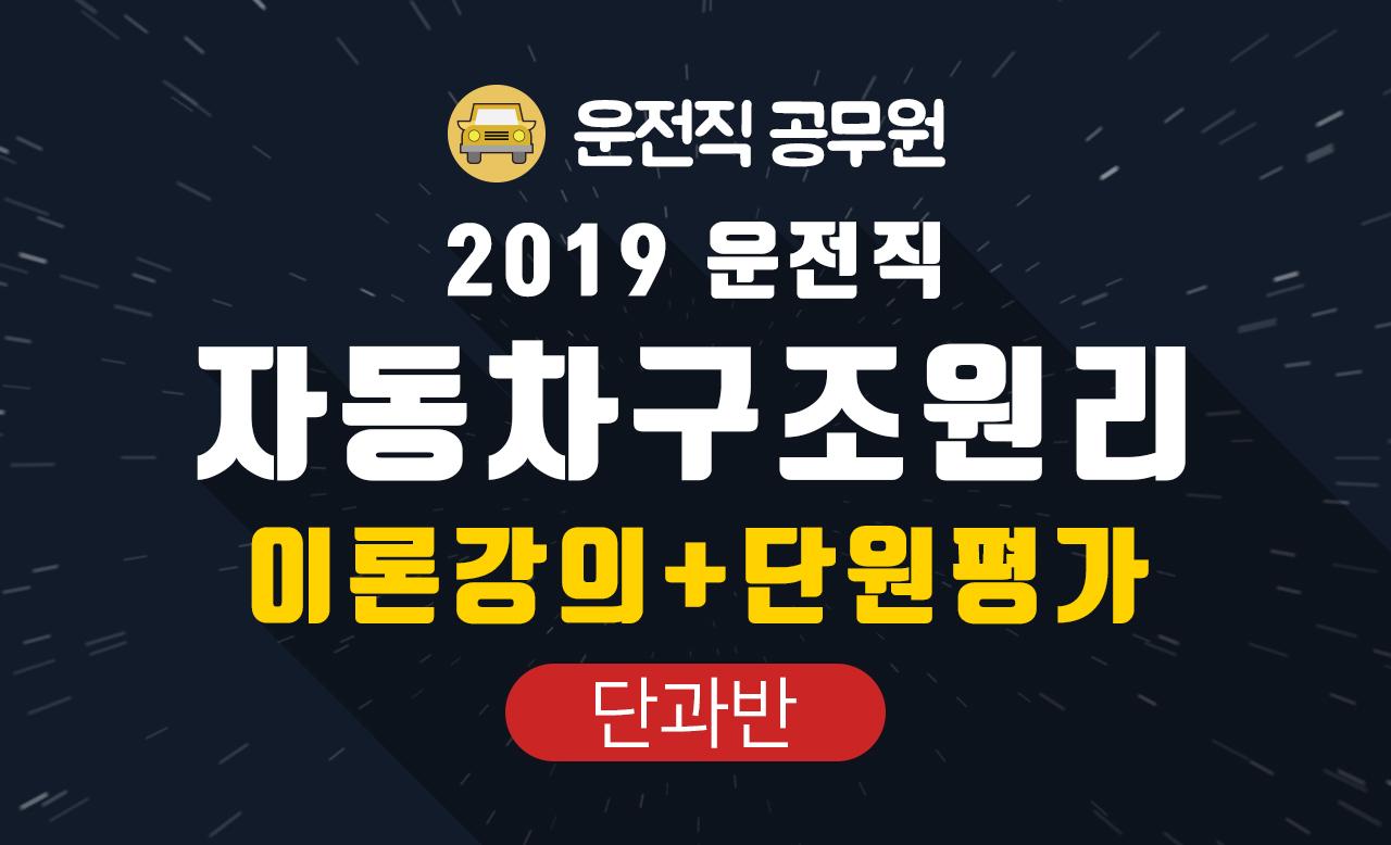 2019 운전직 자동차구조원리 이론강의+단원평가 (이윤승 교수님)