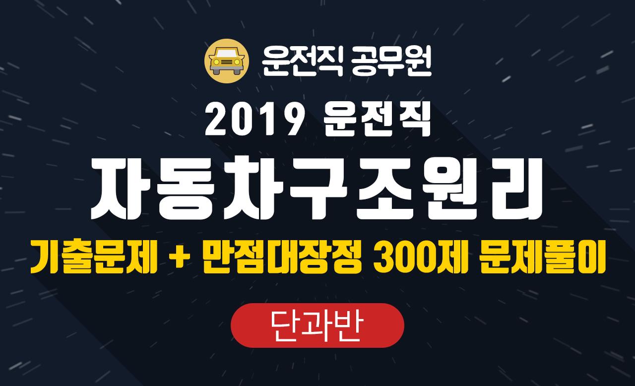 2019 운전직 자동차구조원리 기출문제+만점대장정 300제 문제풀이 (이윤승 교수님)