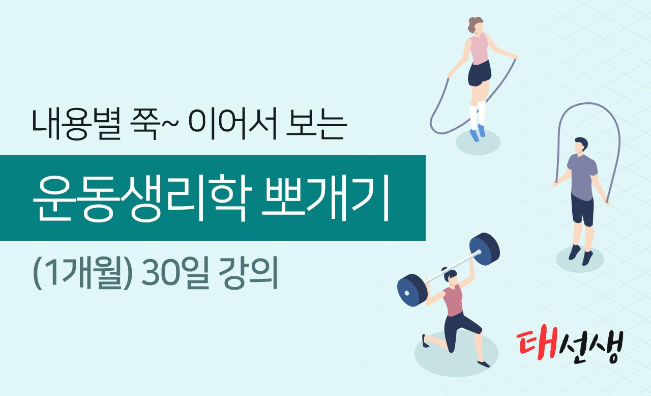 운동생리학 뽀개기 [1강]-[55강]_30일 수강
