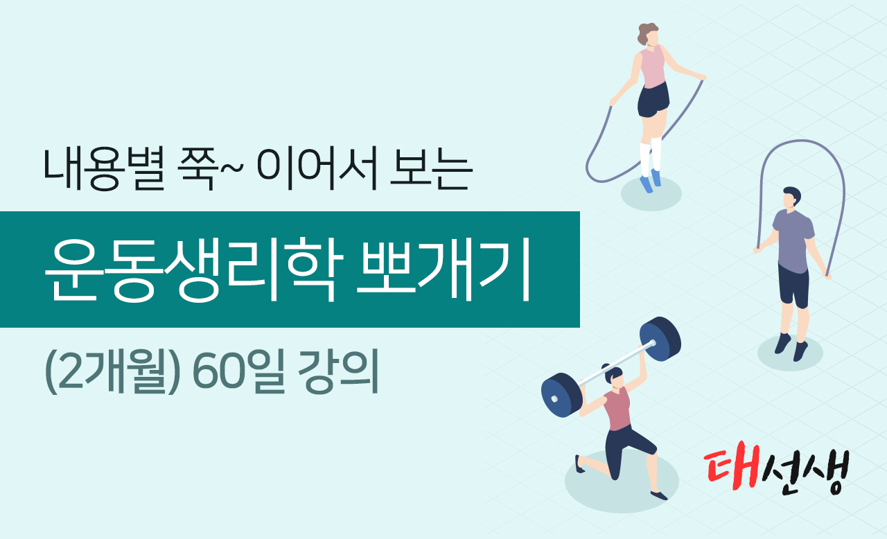 운동생리학 뽀개기 [1강]-[55강]_60일 수강