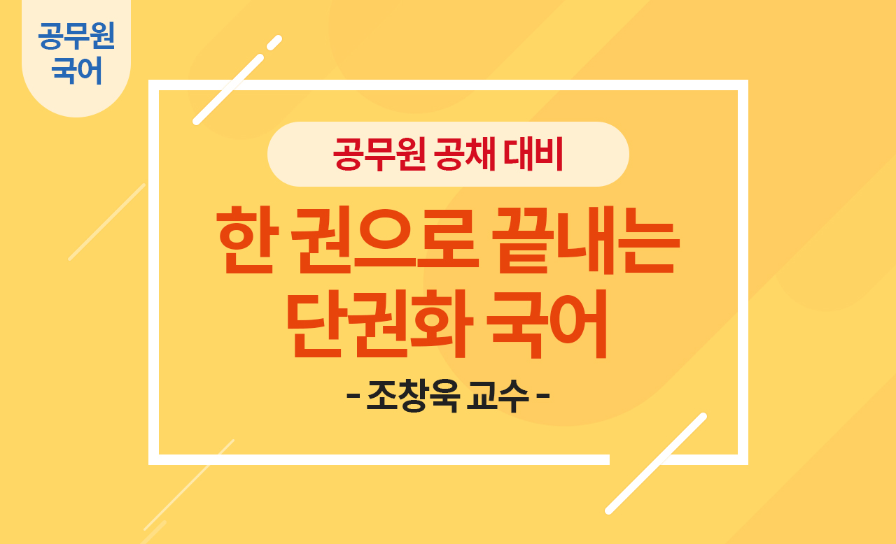 조창욱 단권화국어 기본이론