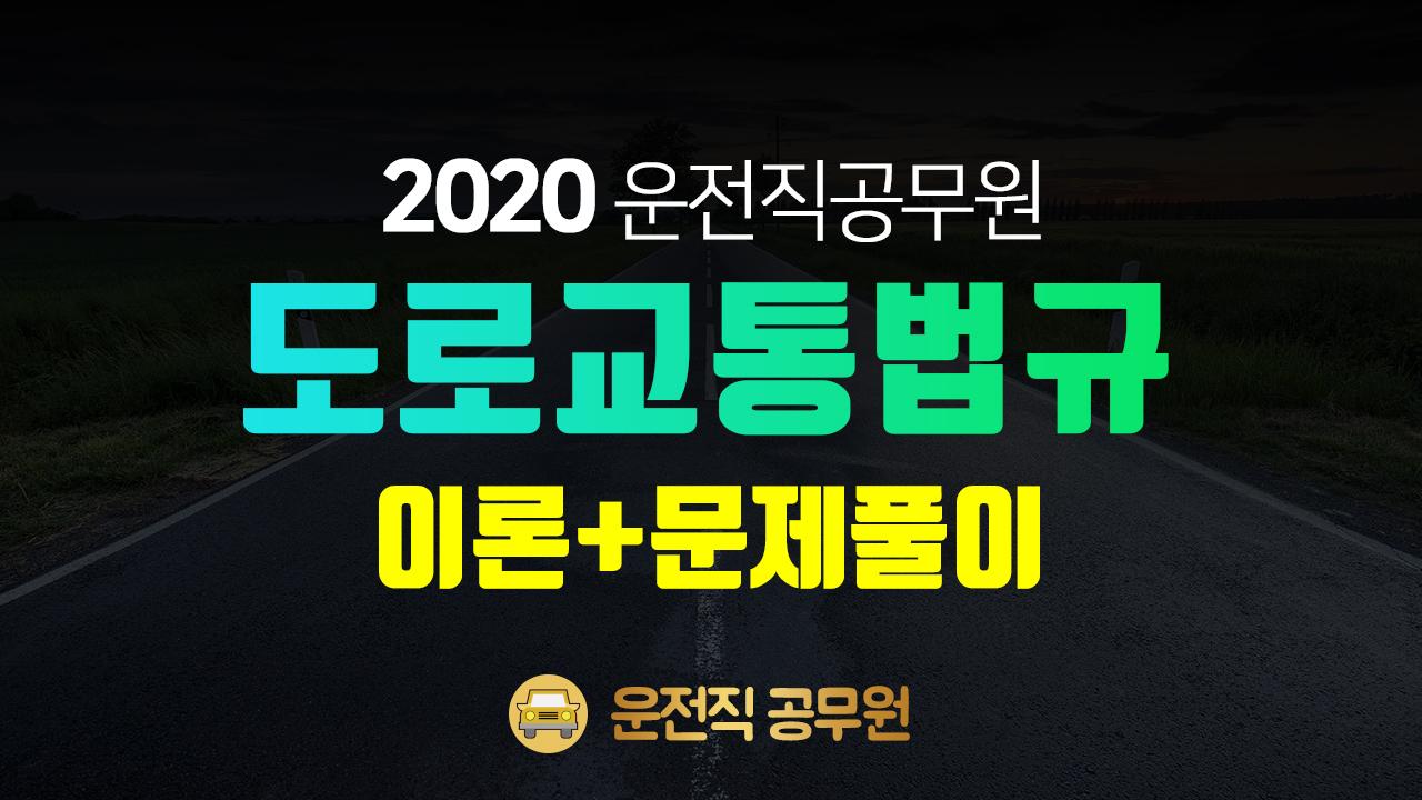 2020 운전직 도로교통법규 이론강의+문제풀이강의 (김진아 교수님)