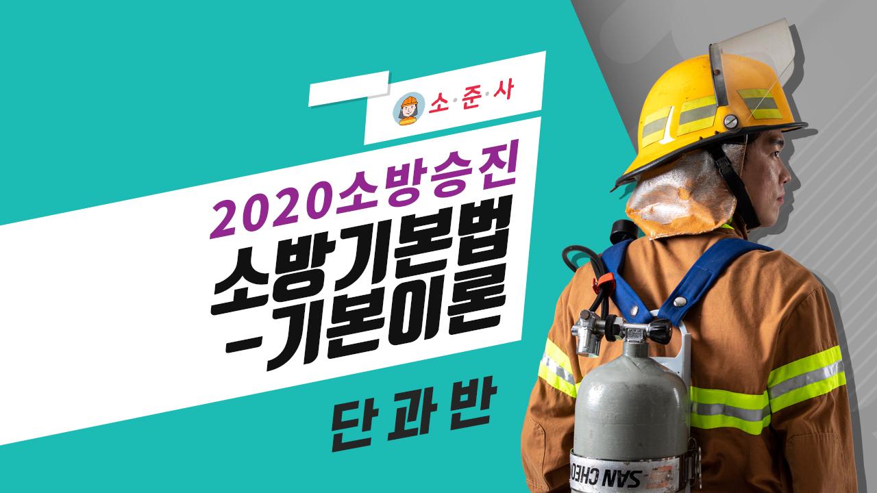 2020년 소방승진 소방기본법 기본이론 (권동억 교수님)