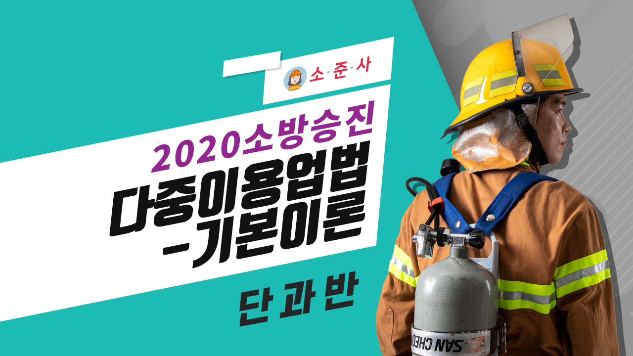 2020년 소방승진 다중이용업법 기본이론 (권동억 교수님)