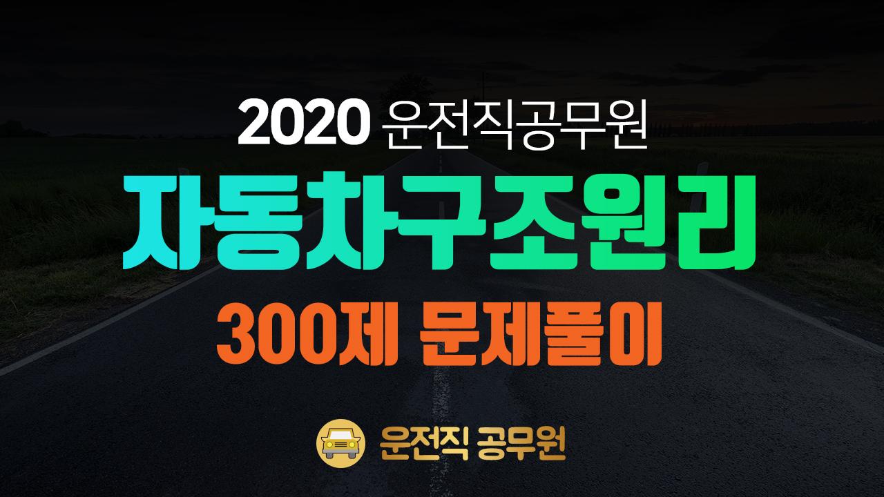 2020 운전직 자동차구조원리 기출문제+만점대장정 300제 문제풀이 (이윤승 교수님)