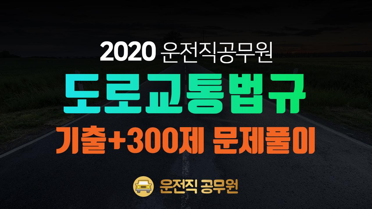 2020 운전직 도로교통법규 만점대장정 300제 문제풀이 (김진아 교수님)