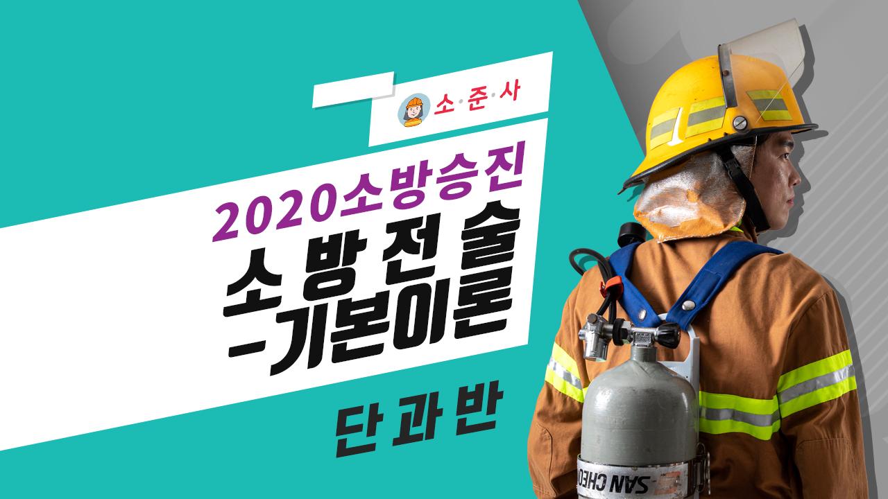 2020년 소방승진 소방전술 기본이론 (김경진 교수님)