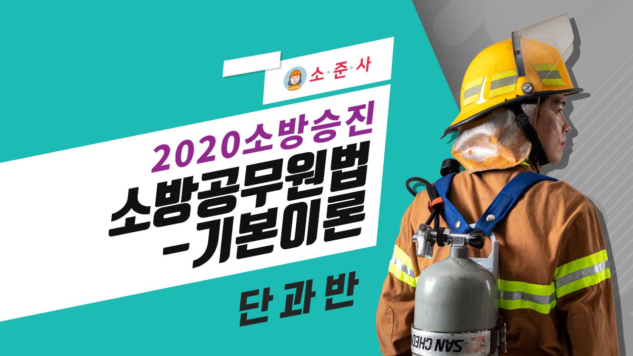 2020년 소방승진 소방공무원법 기본이론 (권동억 교수님)