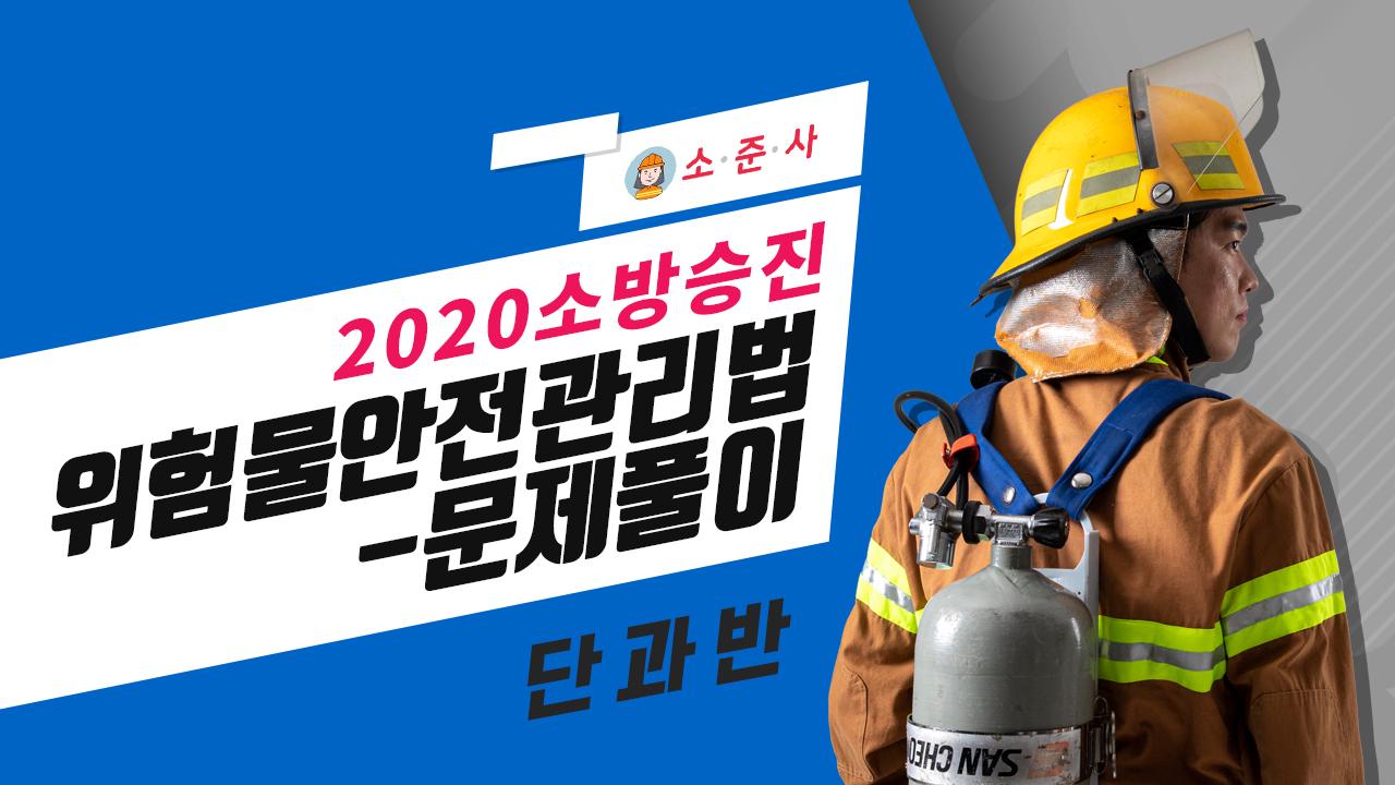 2020년 소방승진 위험물안전관리법 문제풀이 (엄기철 교수님)