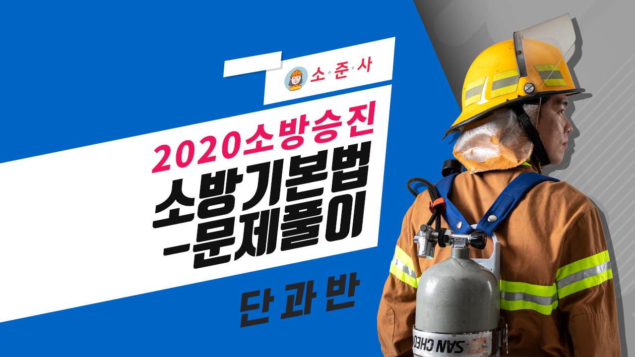 2020년 소방승진 소방기본법 문제풀이 (권동억 교수님)