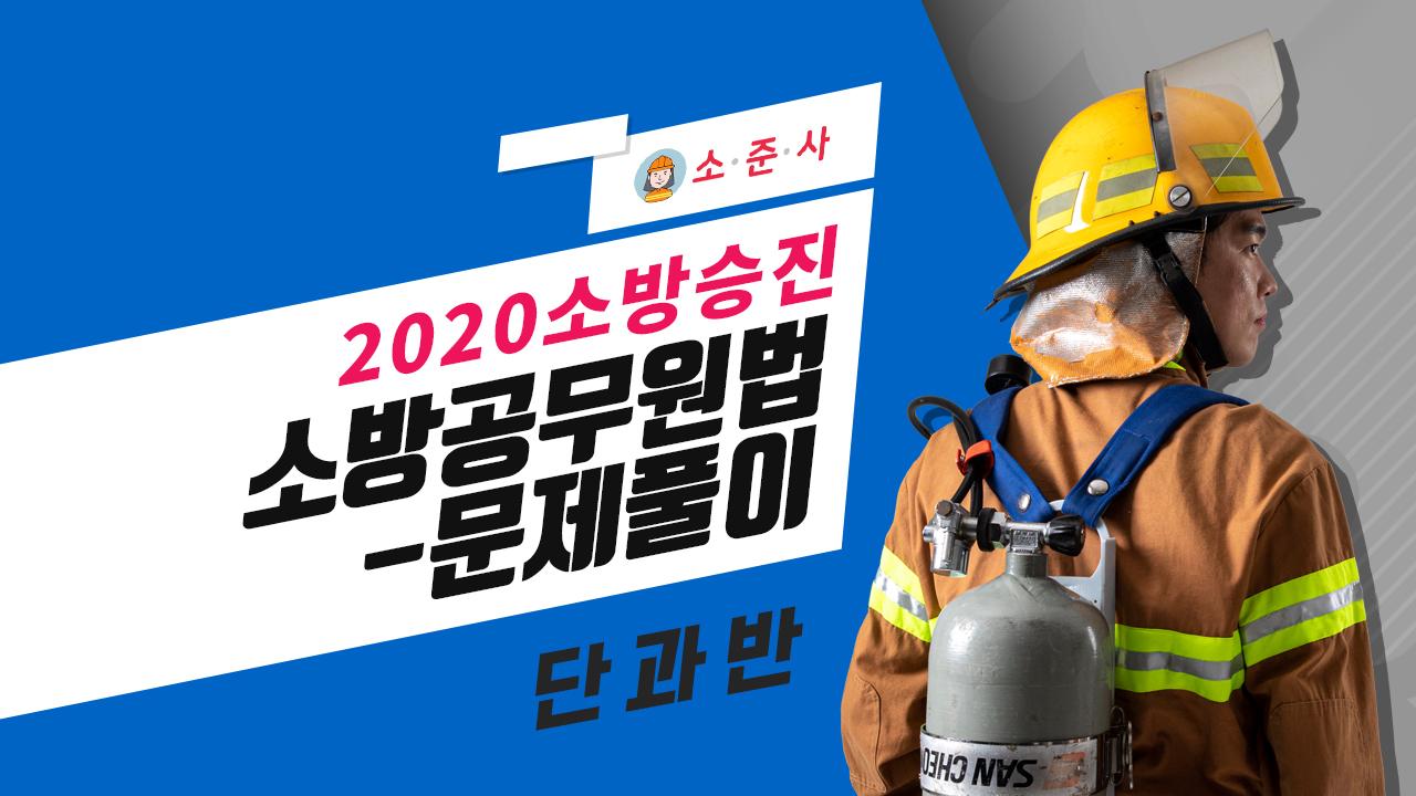 2020년 소방승진 소방공무원법 문제풀이 (권동억 교수님)