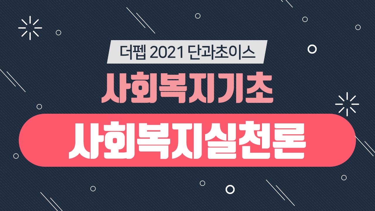 [더펩 2021단과초이스]사회복지실천_사회복지실천론