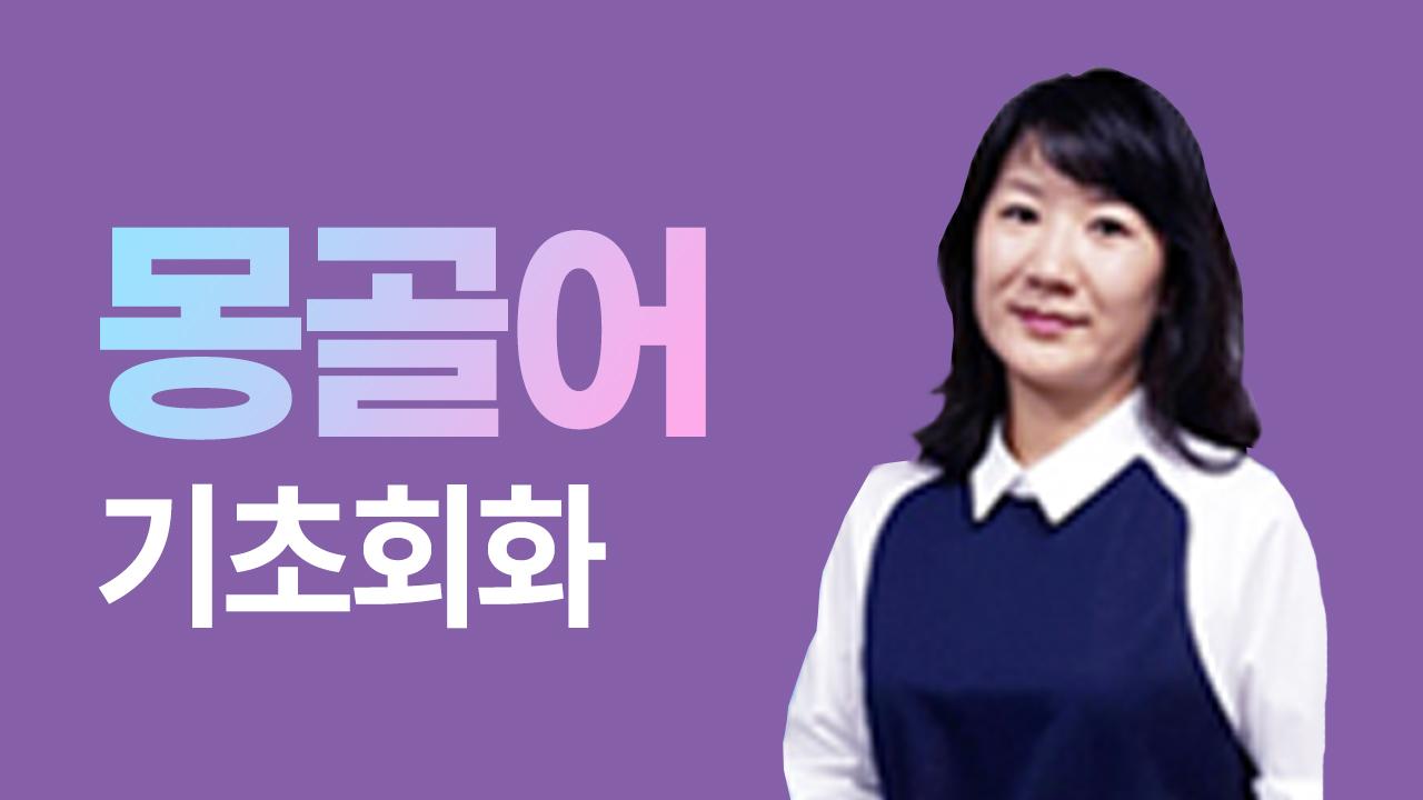 엄마 아빠랑 배우는 몽골어 기초회화