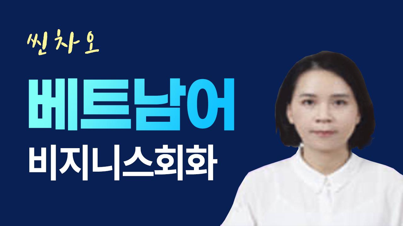 씬차오 베트남어 비즈니스