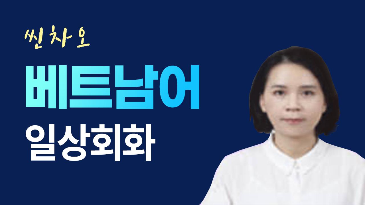 씬차오 베트남어 일상회화