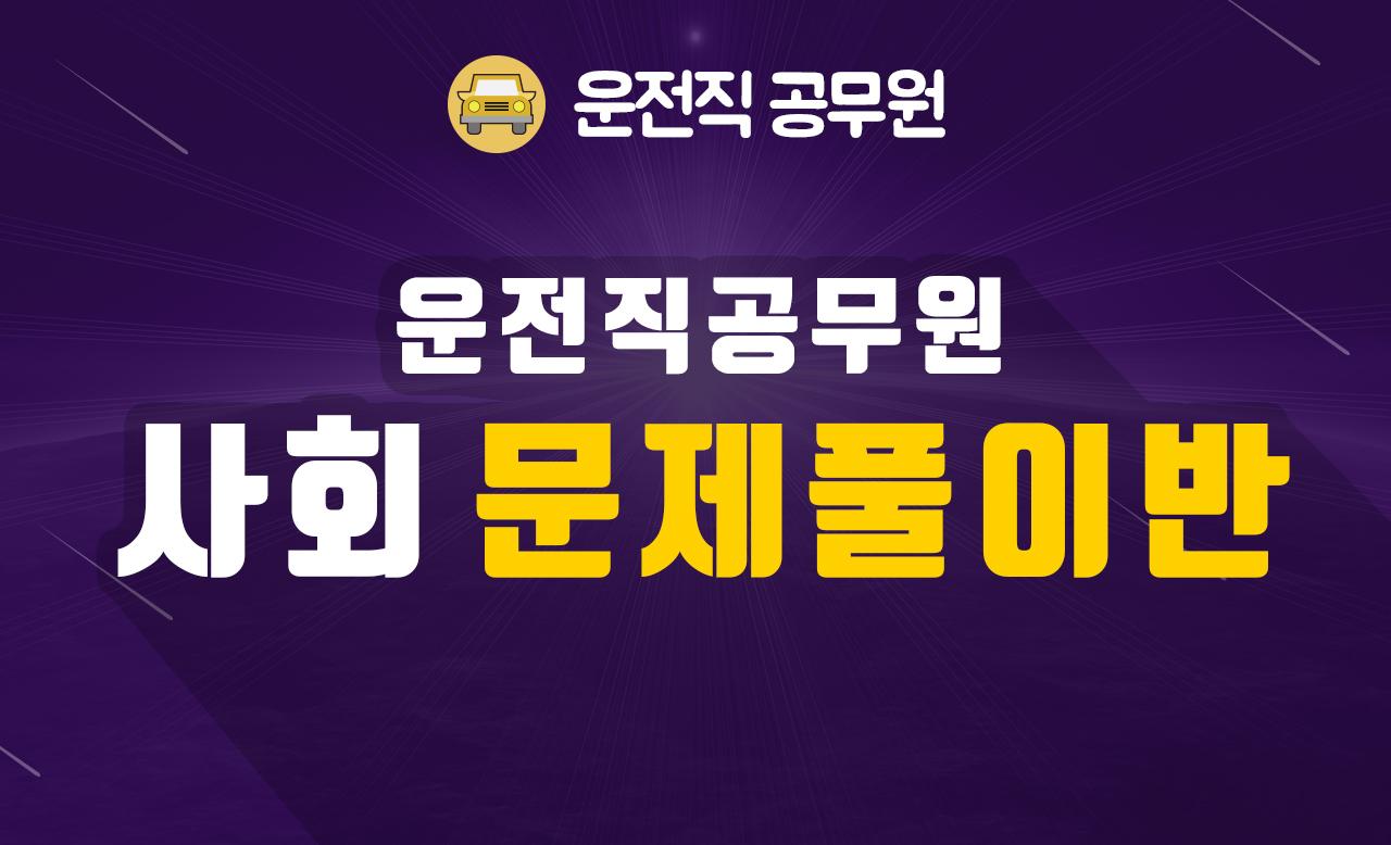 운전직 사회 문제풀이 (김대근 교수님)