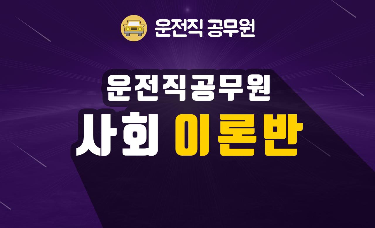 운전직 사회 이론강의 (김대근 교수님)