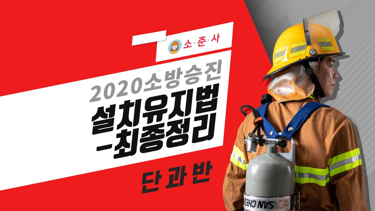 2020년 소방승진 설치유지법 최종정리 (권동억 교수님)