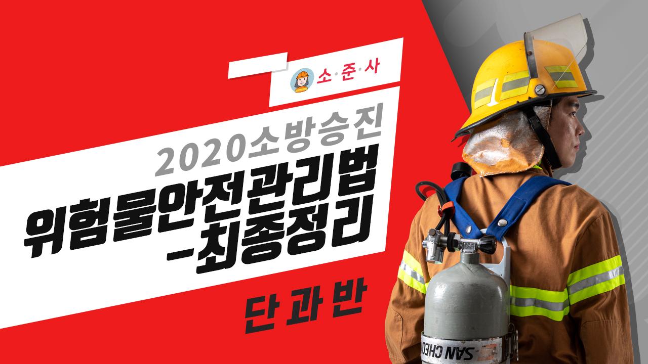 2020년 소방승진 위험물안전관리법 최종정리 (엄기철 교수님)
