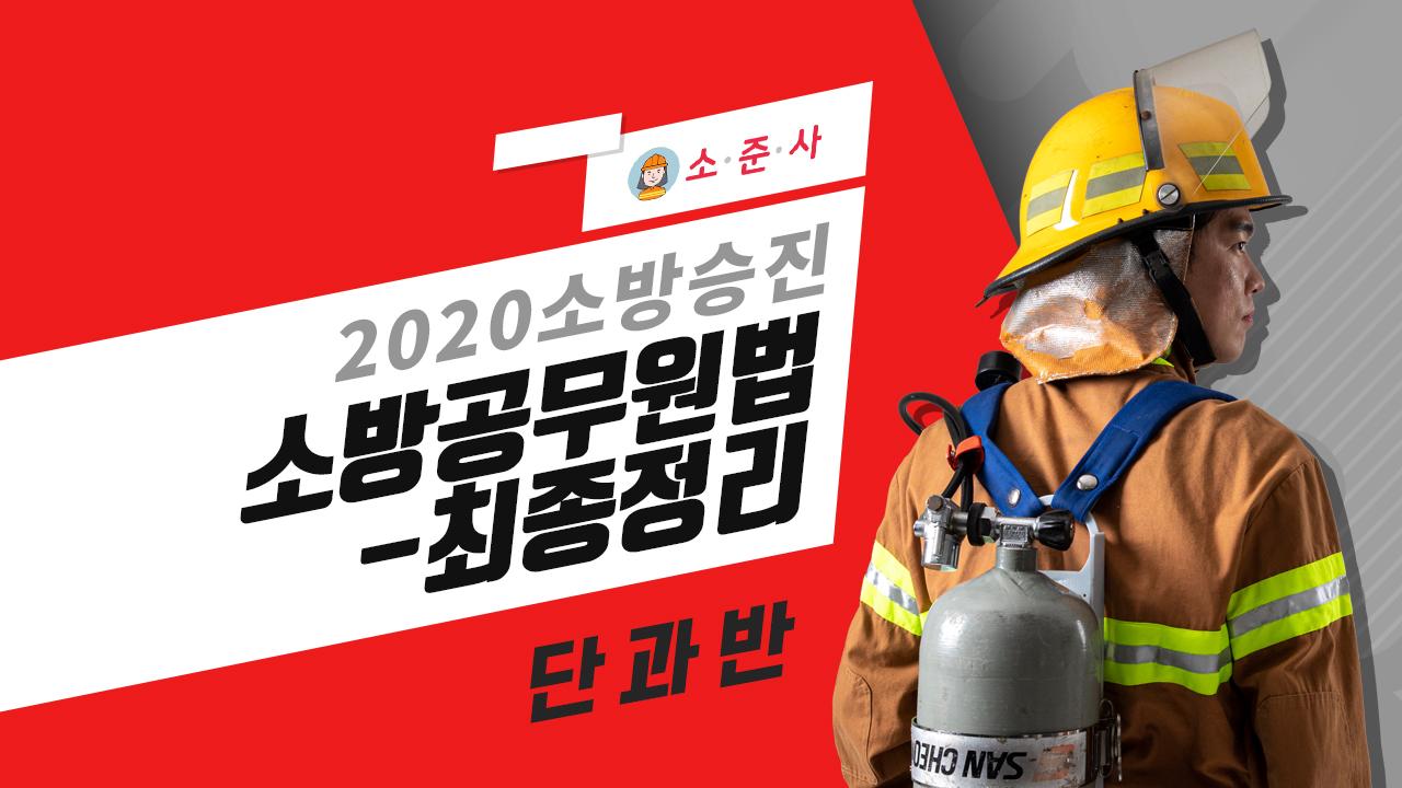 2020년 소방승진 소방공무원법 최종정리 (권동억 교수님)