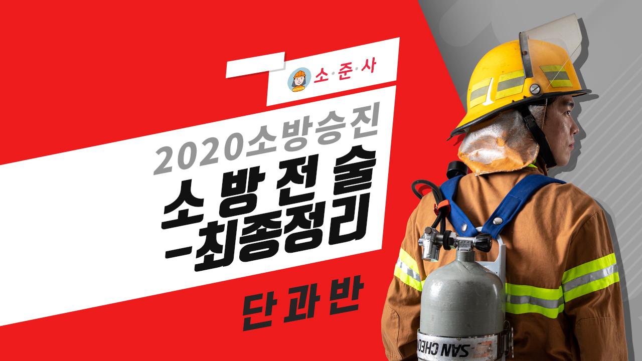 2020년 소방승진 소방전술 최종정리 (김경진 교수님)