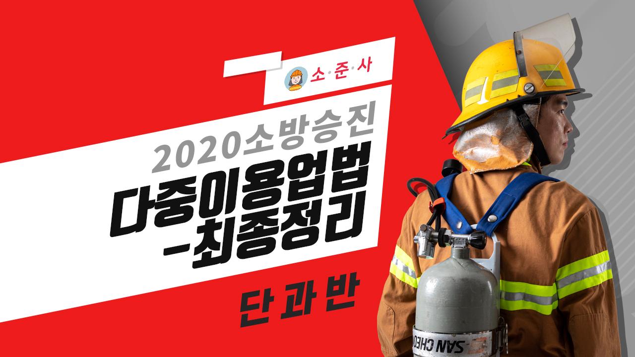 2020년 소방승진 다중이용업법 최종정리 (권동억 교수님)