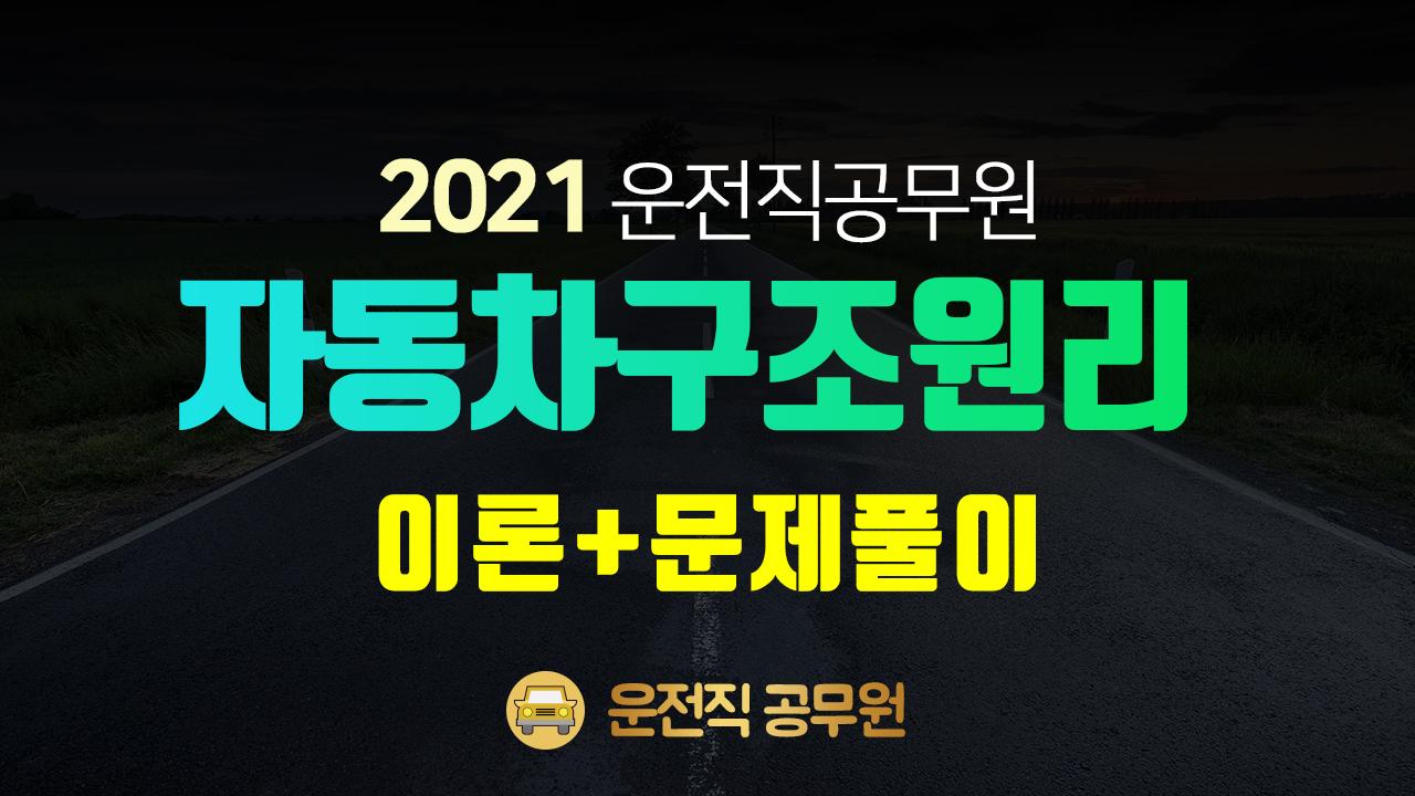 2021 운전직 자동차구조원리 이론강의+단원평가 (이윤승 교수님)