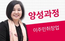 [코로나19극복특강] 포천다문화가족지원센터 결혼이주여성 역량강화