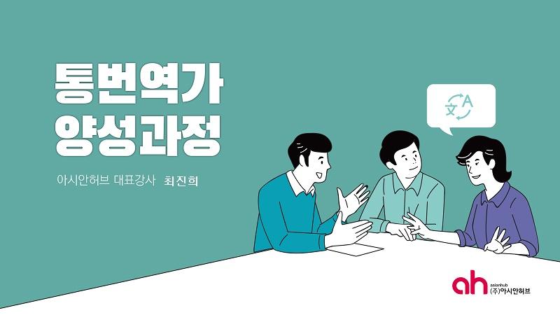 [코로나19극복특강] 성남다문화가족지원센터 결혼이주여성 역량강화