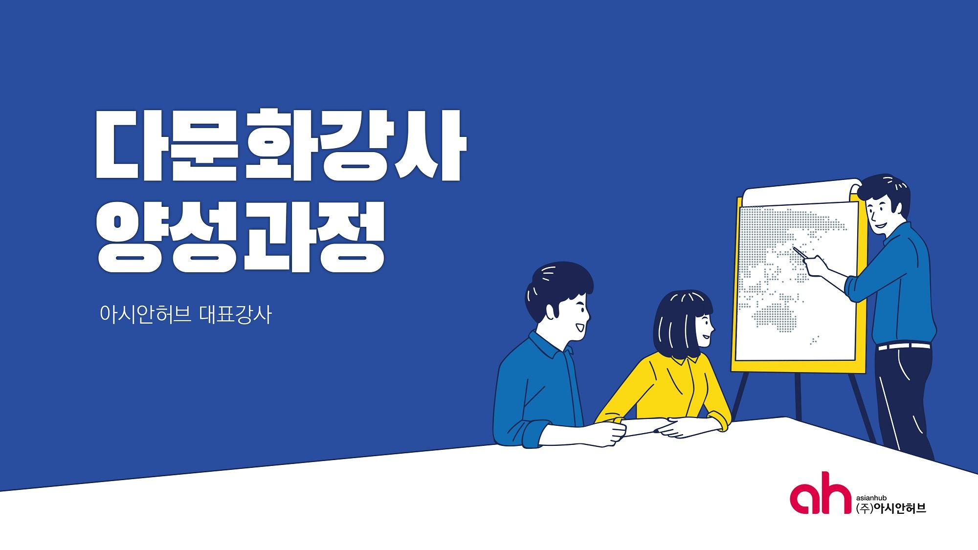 [코로나19극복특강] 강동다문화가족지원센터 결혼이주여성 역량강화