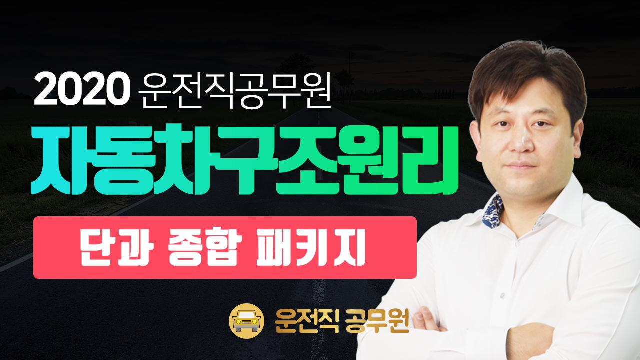 2020 이윤승교수 자동차구조원리 패키지(이론+문제+300제 문제풀이)
