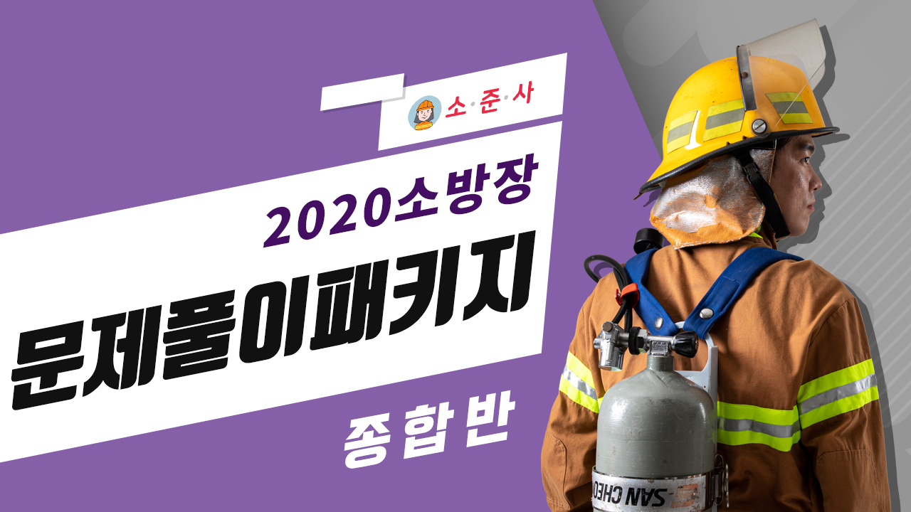 2020년 소방승진 소방장 문제풀이 종합반