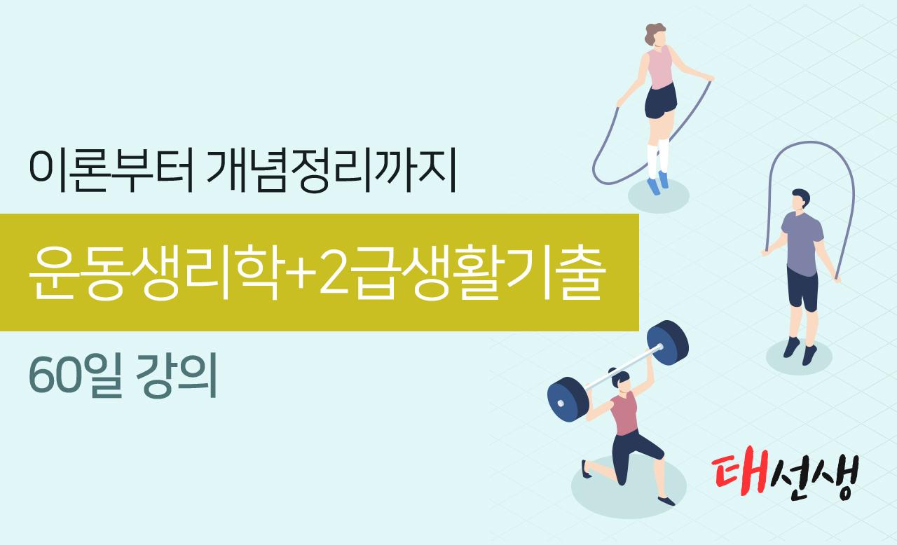 운동생리학 뽀개기 [55강] + 17,18년 2급생활 문제+개념정리_60일 수강