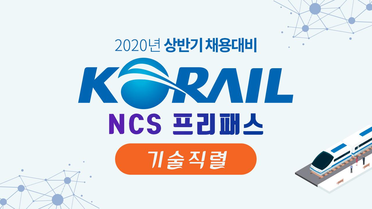 2020 상반기 고시넷 NCS 코레일패스 기술직렬(60일)