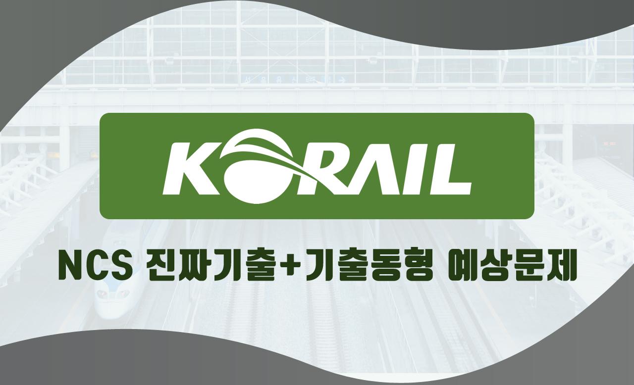 2019 하반기 코레일 NCS 진짜기출+기출동형 예상문제