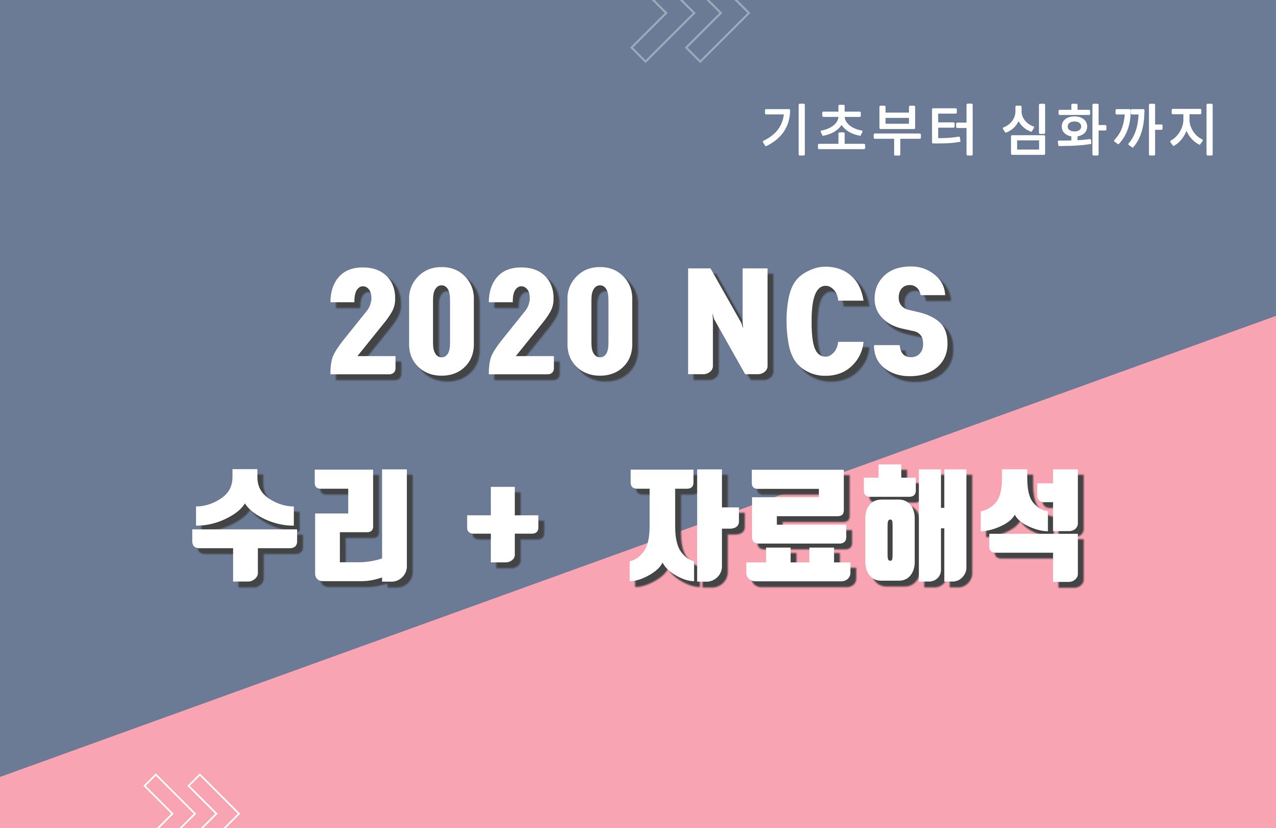 [기초부터 심화까지] 2020 NCS 수리 + 자료해석