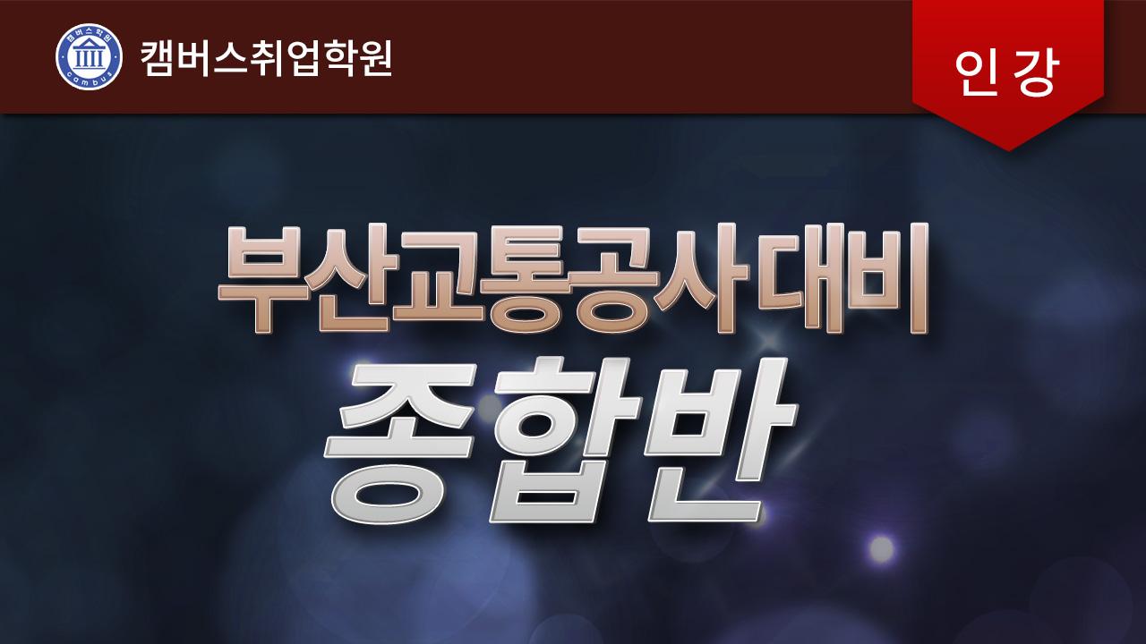 [종합반] 2020년 부산교통공사 운영직 대비 (NCS+일반상식+자기소개서)