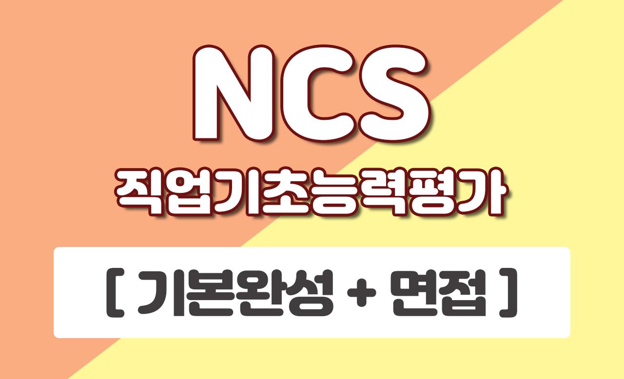 NCS 직업기초능력평가 기본완성 + 취업면접스피치