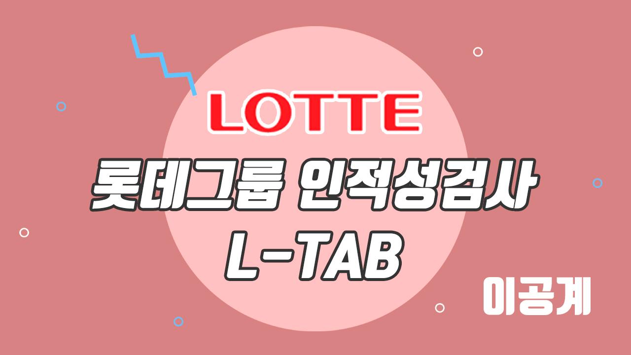 2019 하반기 롯데그룹 인적성검사 L-TAB [이공계]