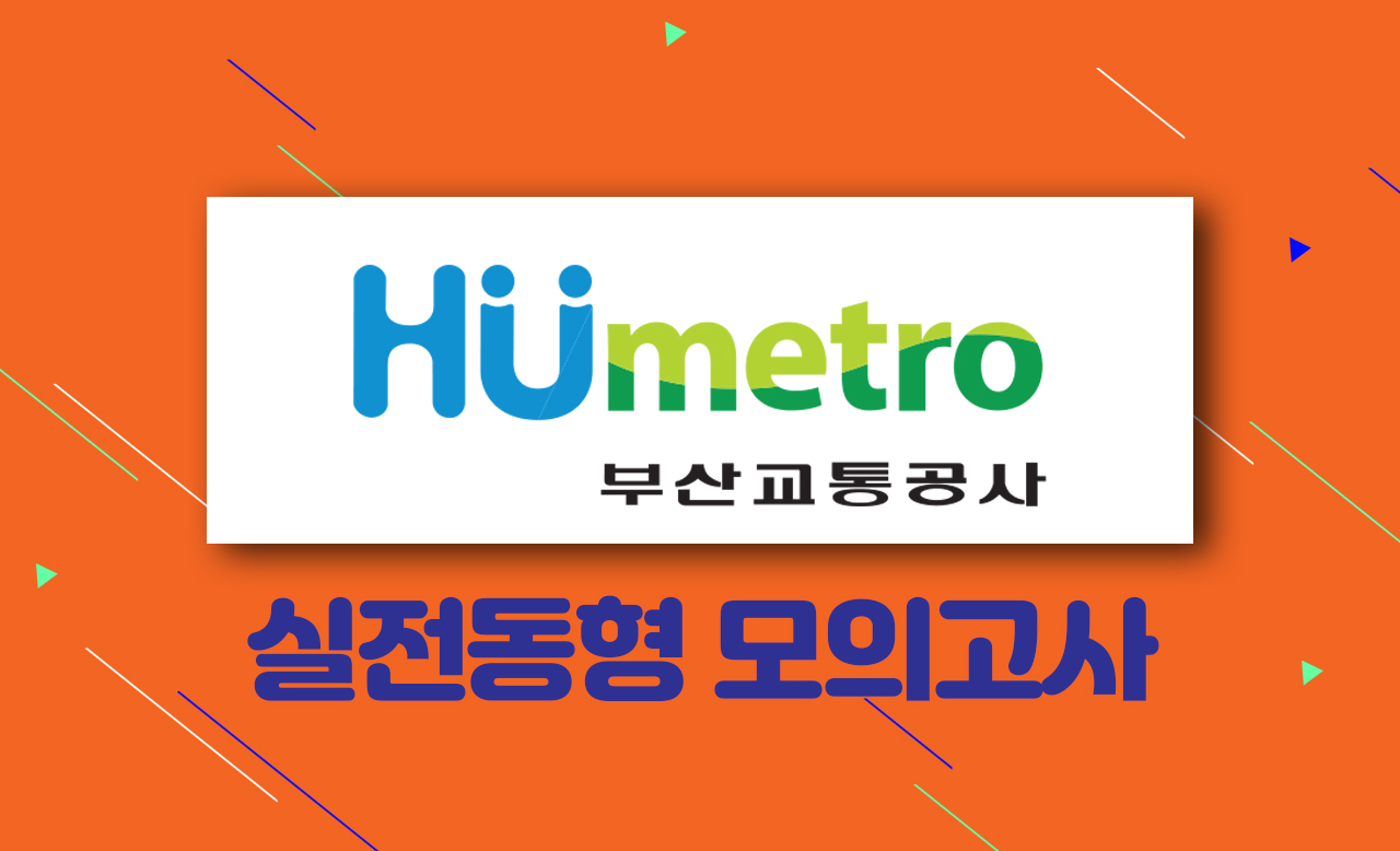 2019 부산교통공사 NCS 실전동형 모의고사