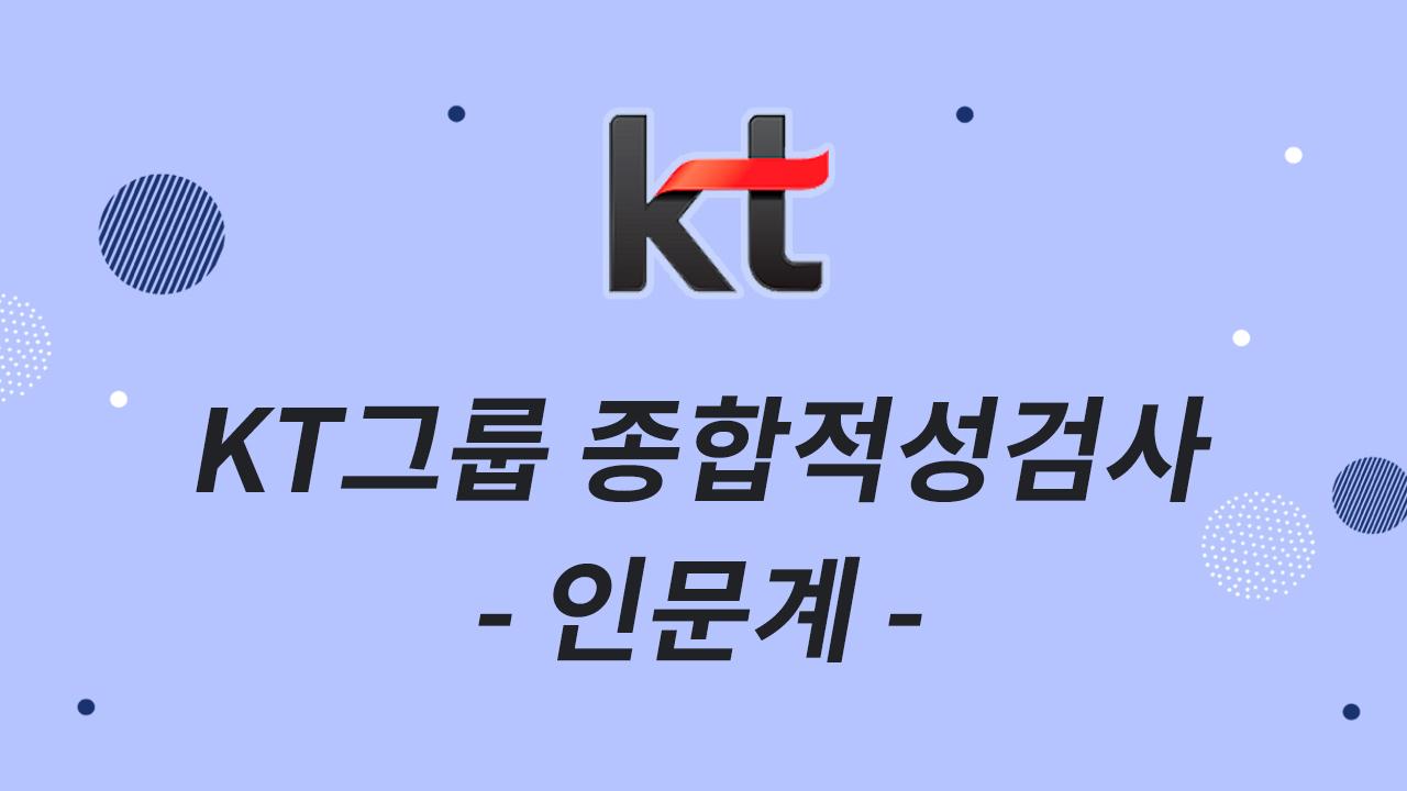 2019 하반기 KT 적성검사 [인문계]