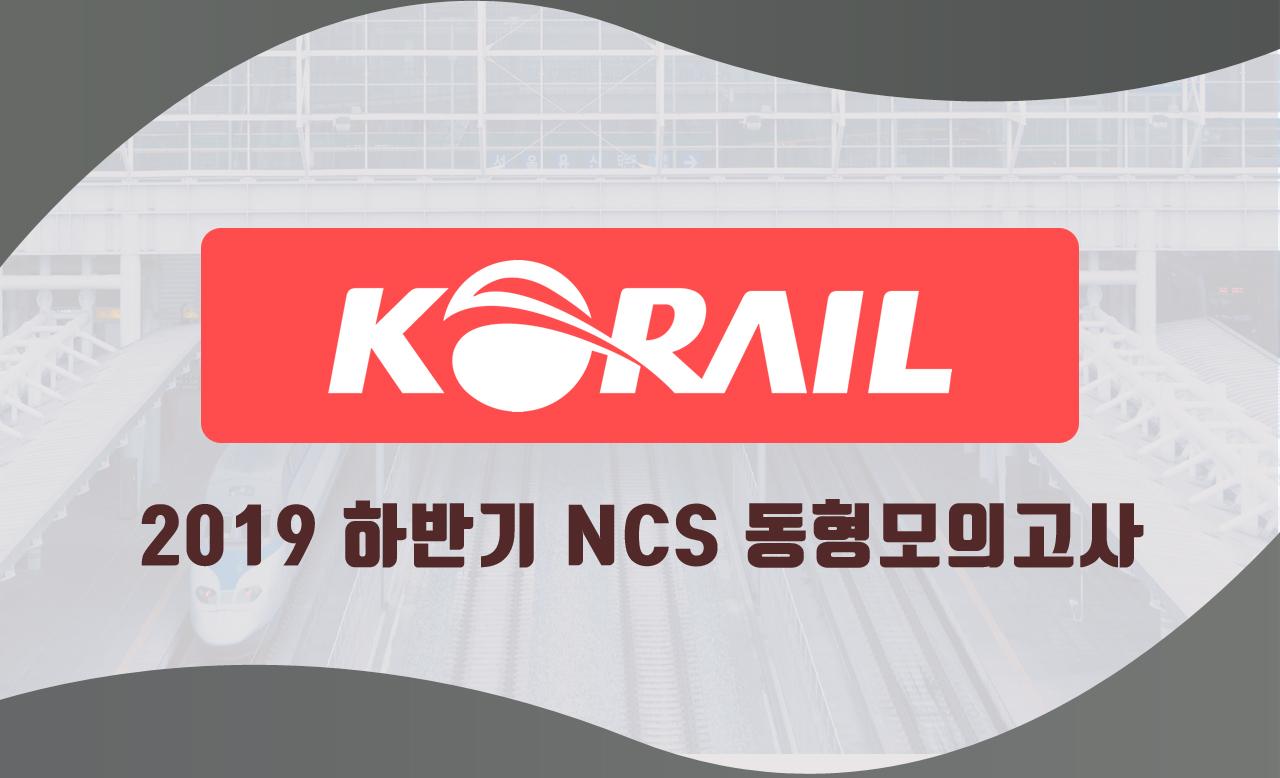 [실전연습] 2019 하반기 코레일 NCS 동형모의고사