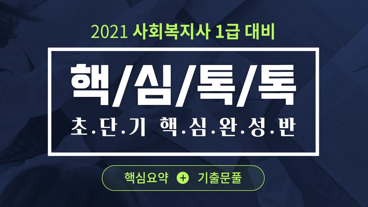 더펩 2021사회복지사1급 핵심톡톡 패키지[9월특강참여자 전용]