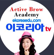 EKOREA 온라인 교육센터