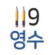 119영수