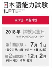 JLPT N3 문자어휘 공식예문풀이