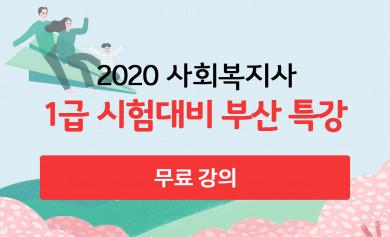 2020년 사회복지사 1급 시험대비 박정훈교수 부산 특강